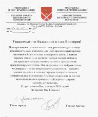 VOEUX 2018 du maire de Beslan.png