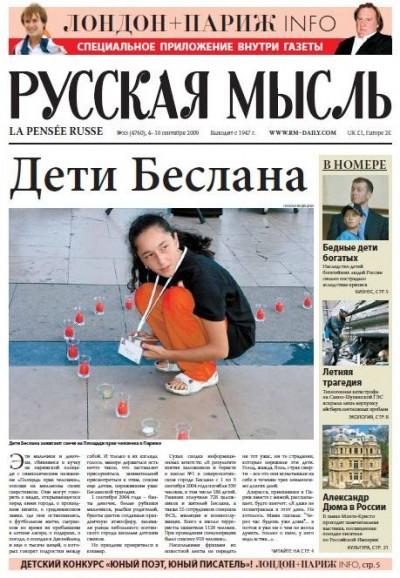 pensée russe.jpg