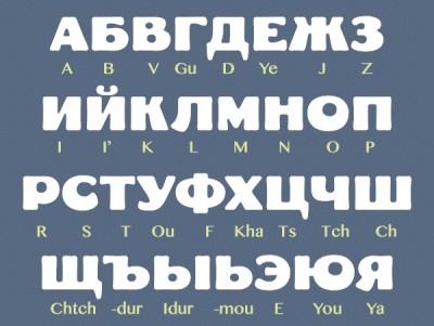 alphabet russe.jpg