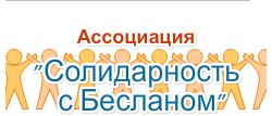 Solidarité avec Beslan.png