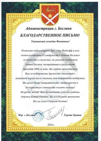 remerciements, Beslan